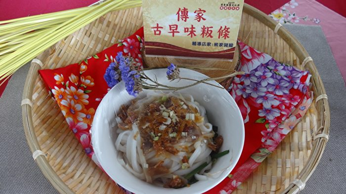 庶民米食重新包裝 粄條文化節彰顯地方美食