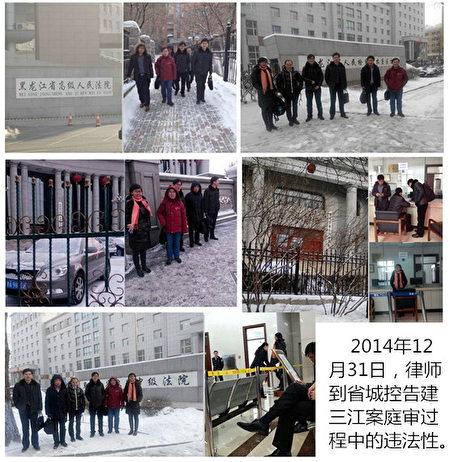 建三江青龙山洗脑班解体后,包括被非法关押的法轮功学员以及被打断24根肋骨的维权律师,依法对施暴对象的违法行为提起诉讼。(组图,大纪元资料库)