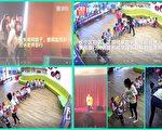 最近,上海攜程親子園虐童事件曝光後,引發社會廣泛關注。目前,攜程親子園的3名工作人員已被刑拘。(視頻截圖/大紀元合成)