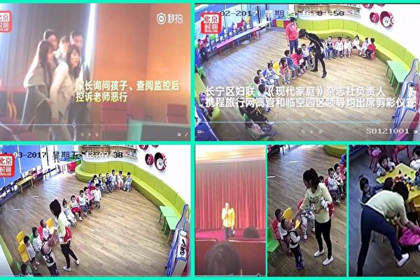 最近,上海携程亲子园虐童事件曝光后,引发社会广泛关注。目前,携程亲子园的3名工作人员已被刑拘。(视频截图/大纪元合成)