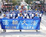 """全美最大的老兵节游行11月11日在纽约市五大道登场。法轮大法团体第14年共襄盛举。法轮大法队伍中,打头阵的是由100多位法轮功学员组成的""""天国乐团""""军乐队。(林丹/大纪元)"""