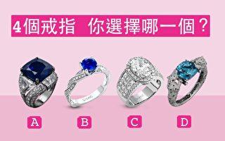 测试:选一枚喜欢的戒指 看看你在大家眼里是个怎样的人