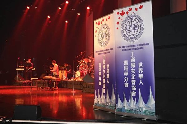 圖: 世華工商婦女企管協會溫哥華分會舉辦慈善音樂會,捐贈給加拿大與台灣關愛自閉症機構,展現愛無國界之大愛。圖為音樂會現場。 (世華工商婦女協會提供)