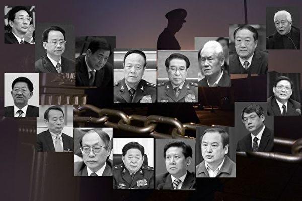 那些被拿下的贪官、老虎们多是所犯罪行极大,他们交代出了导致腐败的惊人内幕,使腐败源头浮出水面。(大纪元合成图)
