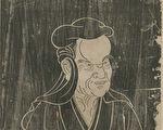 像,出《歷代君臣圖鑑》(清代拓本),哈佛燕京圖書館藏。(公有領域)