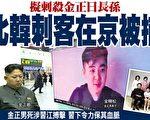 朝鮮特工北京刺殺金正男兒子 攪動中朝關係