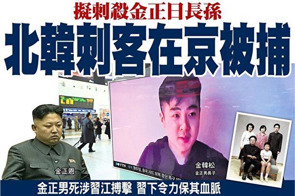 朝鲜特工北京刺杀金正男儿子 搅动中朝关系