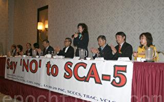2014年3月7日,南加州大专院校联合校友会联合多个社团举行记者会,抗议SCA-5提案对华裔的不公平。(大纪元资料图片)