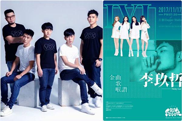 台灣「發現台灣好音樂」系列演唱會於昨(3)日更公布了金曲陣容——「玩聲」樂團(左)、李玖哲(右,海報)將接棒登場。(玩聲樂團,天暢國際/大紀元合成)