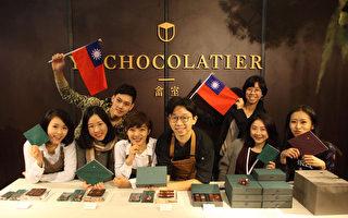 台灣巧克力品牌「畬室」 首度獲邀巴黎參展