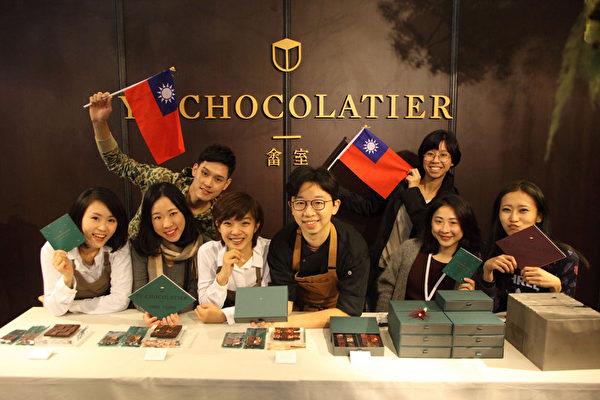 法國巴黎巧克力沙龍今年邀請在國際競賽連連獲獎、且在倫敦巧克力沙龍大獲好評的「畬室」參展,由台灣巧克力師傅鄭畬軒(前排右3)領軍。(畬室提供/中央社)