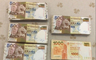 大陆男携巨款离台湾 逾21万港币被没收
