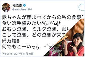 """11日中午,日本桌球明星福原爱于推特诉说自己成为母亲后的转变,她表示""""小孩出生后,自己每一餐都吃得很快""""。(福原爱脸书/大纪元合成)"""