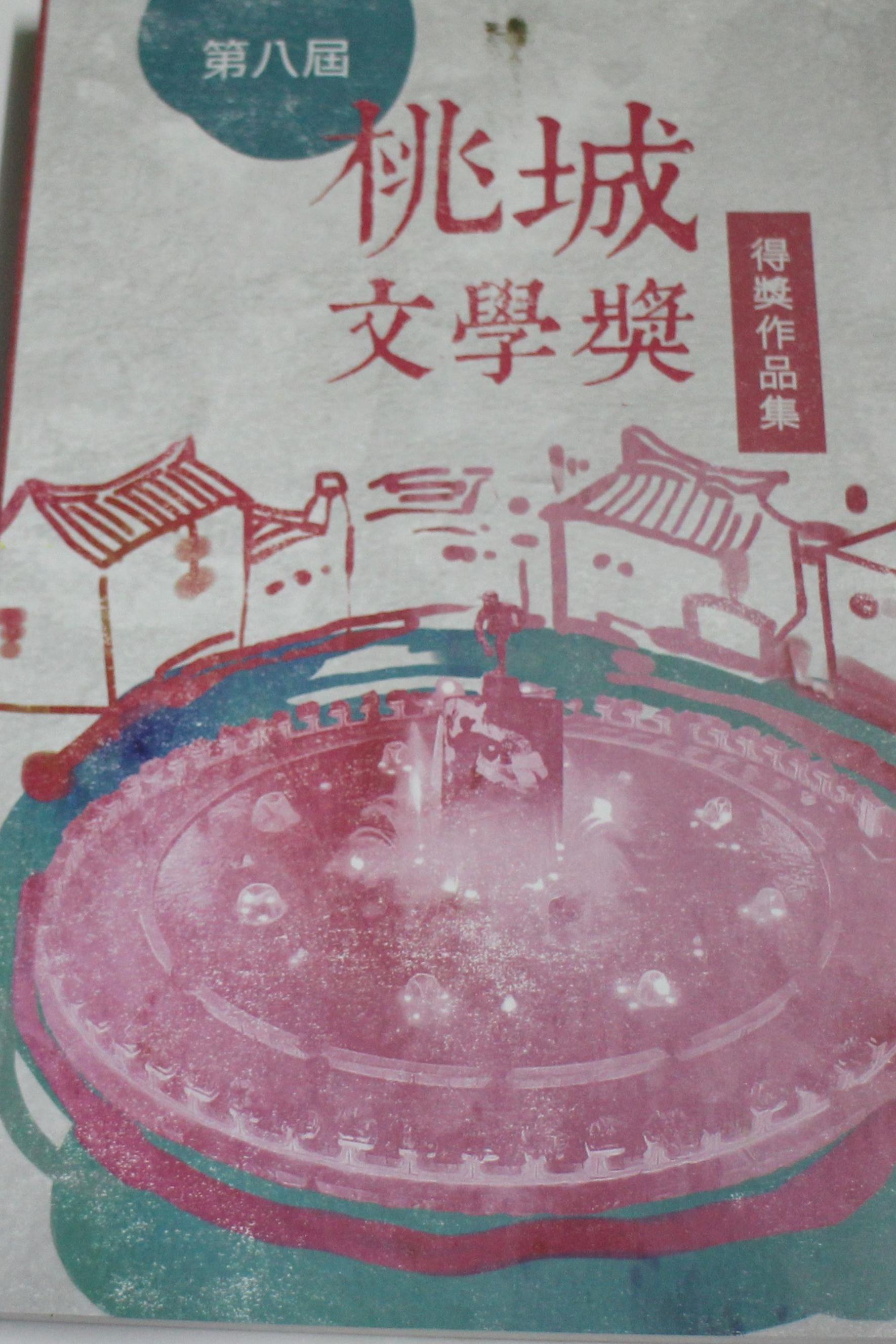 嘉義市政府文化局局長黃文賢說,我們正在書寫嘉義,也正在被嘉義書寫。這些人與城市相互詮釋的痕跡,就銘刻在這本薄薄的《第八屆桃城文學獎作品集》裡,成為後人翻閱的城市風景。(李擷瓔/大紀元)