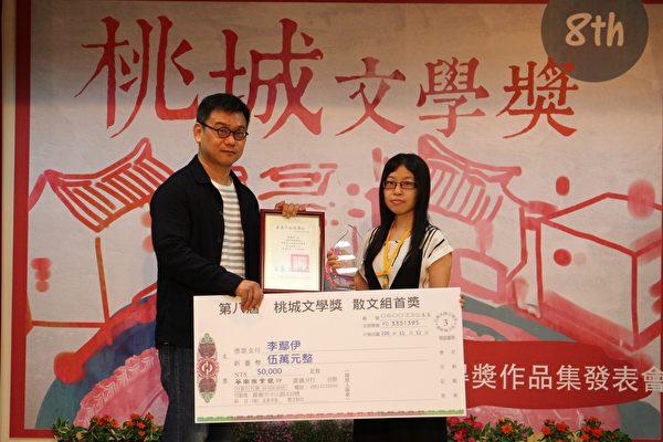 散文組第一名李鄢伊,頒給獎金伍萬元、獎座乙座。(李擷瓔/大紀元)