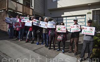 11月11日(上週六),部分民眾在舊金山市長李孟賢寓所前集會,呼籲市長出面,促市議會娛樂大麻立法要有更多監管。(周鳳臨/大紀元)