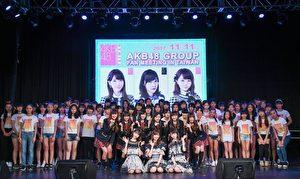 粉丝见面会上,AKB48女团成员柏木由纪(左起)、HKT48成员指原莉乃与AKB48成员峯岸南与第二排AKB48台湾研究生合影。(红杉娱乐提供)