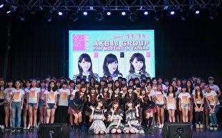 AKB48集团高人气成员 替台湾TPE48打气