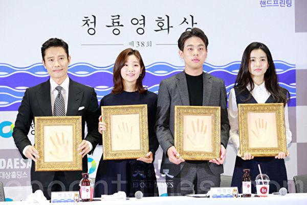 第38届青龙电影奖按手印活动11月13日下午在首尔汝矣岛举行。韩星李炳宪(左起)、金泰利、朴素丹、朴正民等参加了此次活动。(全景林/大纪元)