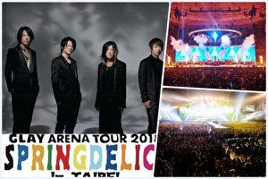 """日本乐团""""GLAY""""(海报)于9月启动""""SUMMERDELICS""""巡回演唱会,正在日本巡演,近日预告明年三月唱进台北小巨蛋。(相信音乐/大纪元合成)"""