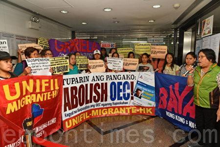 菲律賓政府早前公布暫停審批和處理外傭「海外就業證明」,本地菲傭權益組織召集30多名居港菲傭,到位於金鐘的菲律賓領事館示威抗議。(宋碧龍/大紀元)