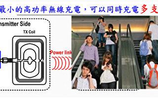 台交通大学研发无线充电器 一次充5手机