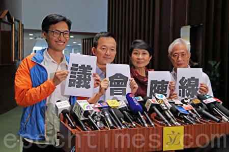 香港本土議員毛孟靜、人力陳志全、街工梁耀忠及朱凱廸組成聯盟「議會陣線」,攜手對抗威權。(蔡雯文/大紀元)
