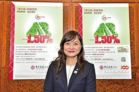 中銀香港個人金融及財富管理部副總經理(大眾客戶)林敏儀。(郭威利/大紀元)