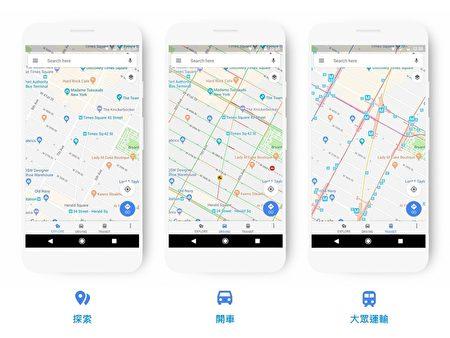 Google地图全新介面正式上线,让许多资讯在Google地图中更一目了然。(Google提供)
