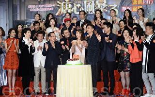 《溏心風暴3》未演先熱 香香收生日「大禮」