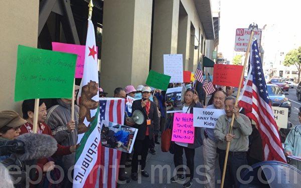 反大麻 愤怒华人旧金山集会 吁联邦出手管制