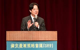 资安会议建言 台行政院长:两个月内提行动方案