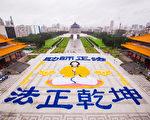 六千法輪功盛大排字 成台灣中正紀念堂奇景