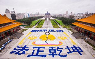 六千法轮功盛大排字 成台湾中正纪念堂奇景