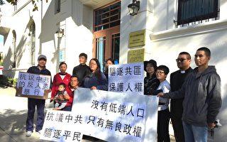 旧金山华人抗议北京暴力逐平民 批中共无人性