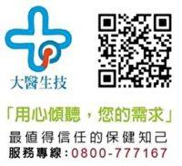 大医LOGO、QR网址。(图:大医生技提供)
