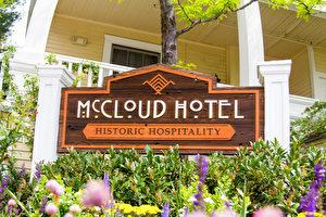 北加州酒店McCloud Hotel的招牌。(张又天/大纪元)