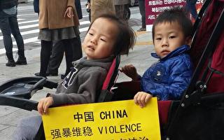 十九大北京维权 美籍华人携二幼子被强制出境