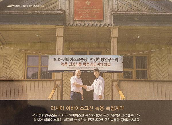 扁康韓方研究所和俄羅斯阿巴伊思科農場簽訂了10年的獨家代理合同。(全景林/大紀元)