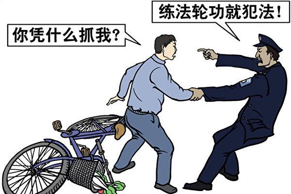 Image result for 抓捕 明慧网