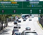 新州州長11月20日宣布,使用了一年以上收費公路,平均一週路费開銷超過25元的駕車者个人從2018年7月1日起可免交車輛註冊費。(澳新社)