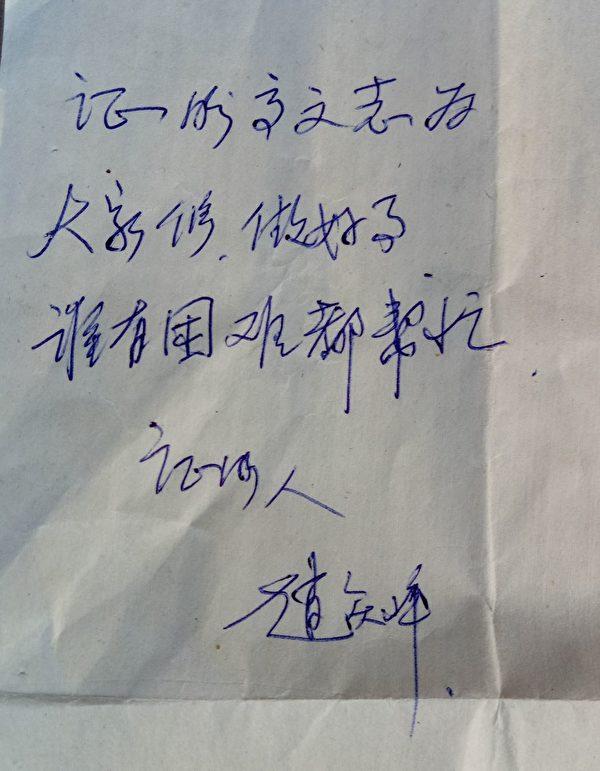 村民纷纷签字摁手印,证明高文志是好人,要求无罪释放(明慧网)