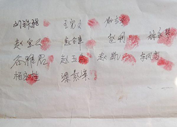 村民纷纷签字并摁手印,证明高文志是好人,要求无罪释放(明慧网)
