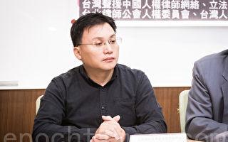 """台湾NGO工作者李明哲9月时开庭时""""被认罪"""",李明哲救援大队成员萧逸民(图)1日表示,预计本周六、最晚下周二应该会有结果。(陈柏州/大纪元)"""