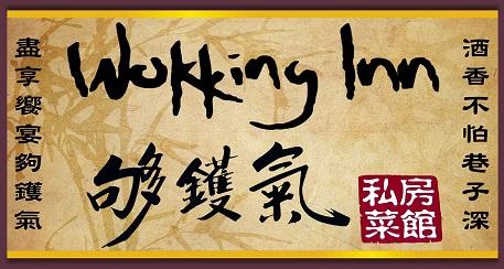 夠鑊氣」(Wokking Inn)粵菜私房餐館(商家提供)