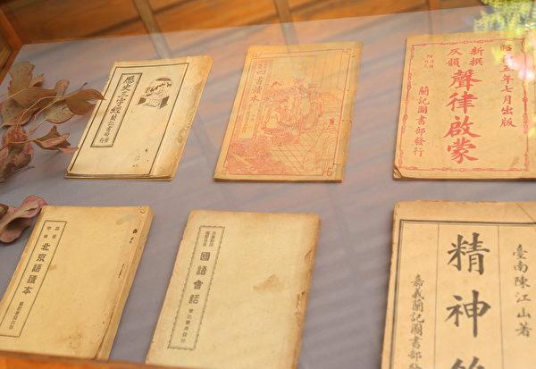 嘉义兰记书局史料论文集新书发表会中,展出多本兰记书局早年出版的书籍。(嘉义县政府提供)