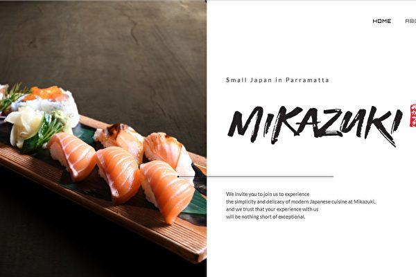 Mikazuki 壽司(Mikazuki 餐館提供)