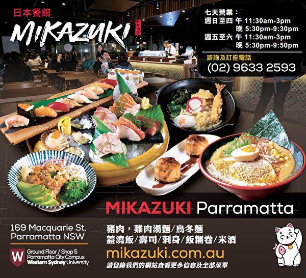 Mikazuki 餐廳(大紀元設計)