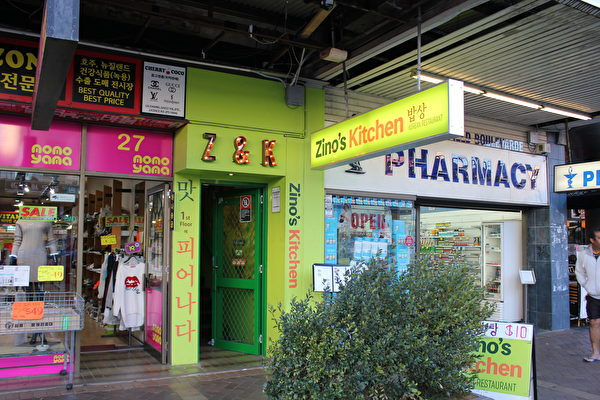 Zino's Kitchen綠色的門面(大紀元 / 陳依春)