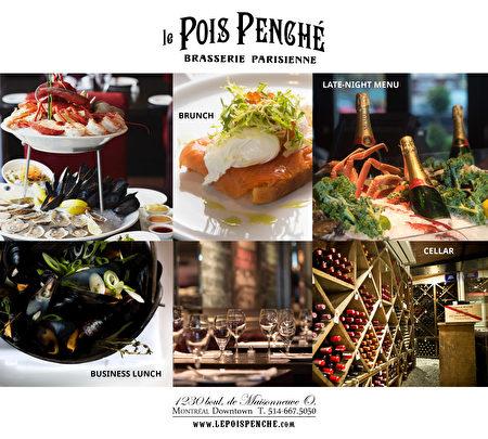 Le Pois Penché是蒙特利爾知名法國餐館,提供所有傳統法餐菜餚。(Le Pois Penché提供圖片)